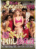 BLK-334 Men Who Were Being Bullied By The Girls Vs Super Girl Cum Inside Coupling Association Shiina Sora