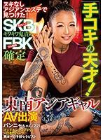 ヌキなしアジアンエステで見つけた!SKBキワキワ鬼責めFBK確定手コキの天才!東南アジアギャルAV出演 BLK-432画像