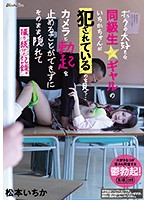 BLK-468 Seeing That My Favorite Classmate Gal, Ichika-chan, Is Being Fucked... A Record That Kept Hiding As It Was Without Being Able To Stop The Erection With The Camera. Ichika Matsumoto