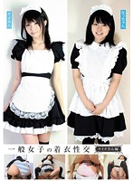 BLOR-011 Hen Maid Fuck Girls Clothes General