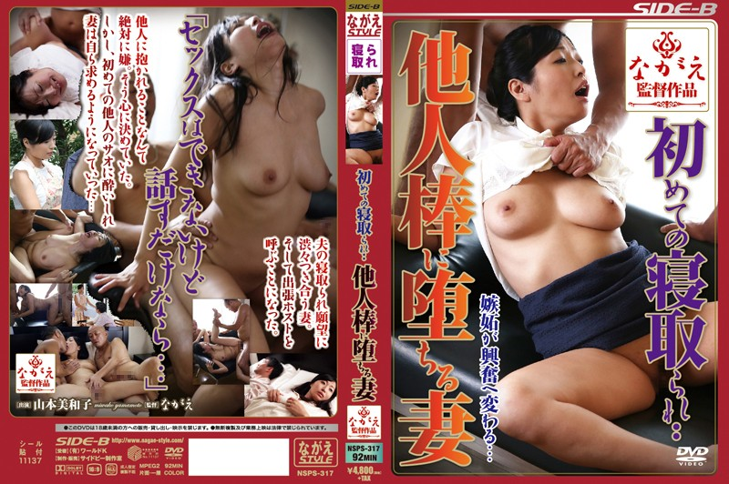 BNSPS-317 Married Woman Falls For A Stranger's Cock Miwako Yamamoto