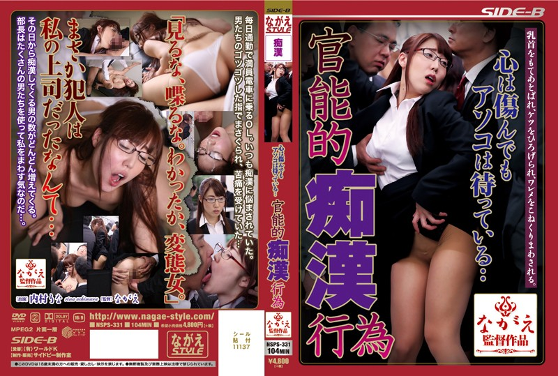 BNSPS-331 Mind Over There Even Damaged Waiting ... Sensual Fondling Uchimura Rina