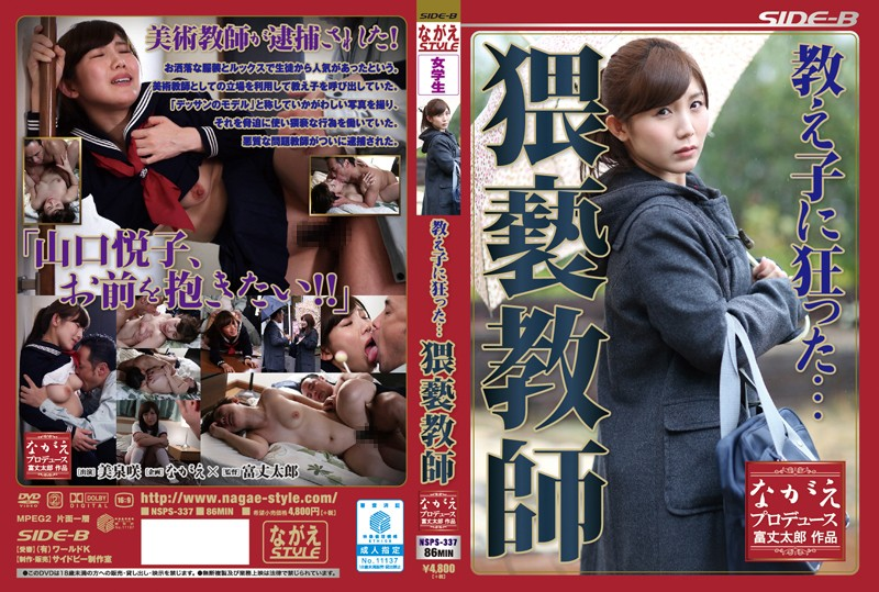 BNSPS-337 It Was Crazy To Student ... Obscenity Teacher Yoshiizumi Bloom