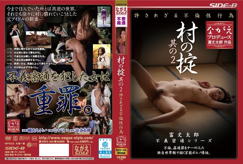BNSPS-338 Law Yokoyama 2 หมู่บ้านเพศสัมพันธ์ที่ไม่ได้รับการยกโทษแห่ง Mirei