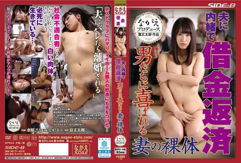 BNSPS-349 Wife Pleases A Secret In Debt Repayment Men To Her Husband Nude Suwon Sana
