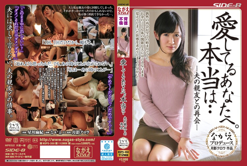 BNSPS-350 I Love To You.The Truth Is ... Reunion With Close Friend Of Her Husband Hoshikawa Maki