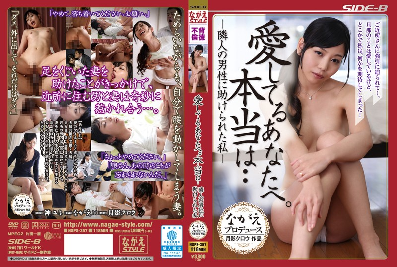 BNSPS-357 I Love To You.I God Yuki Really That ... Was Helped To The Men Of Neighbor