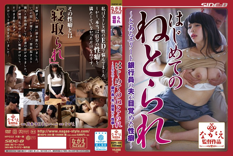 BNSPS-359 Propensity Woke Up For The First Time Of The Netora Is - Husband Of The Phrase Elite Banker - Maki Kyoko