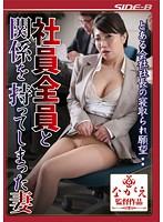 とある会社社長の寝取られ願望… 社員全員と関係をもってしまった妻 上野菜穂