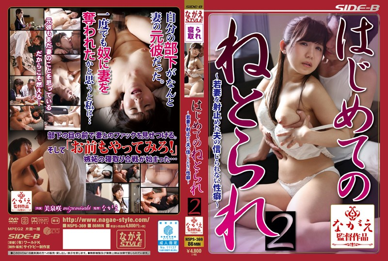 BNSPS-369 The First Time Of The Netora Is Incredible Husband Who Snatched 2 To Wife Propensity - Yoshiizumi Bloom