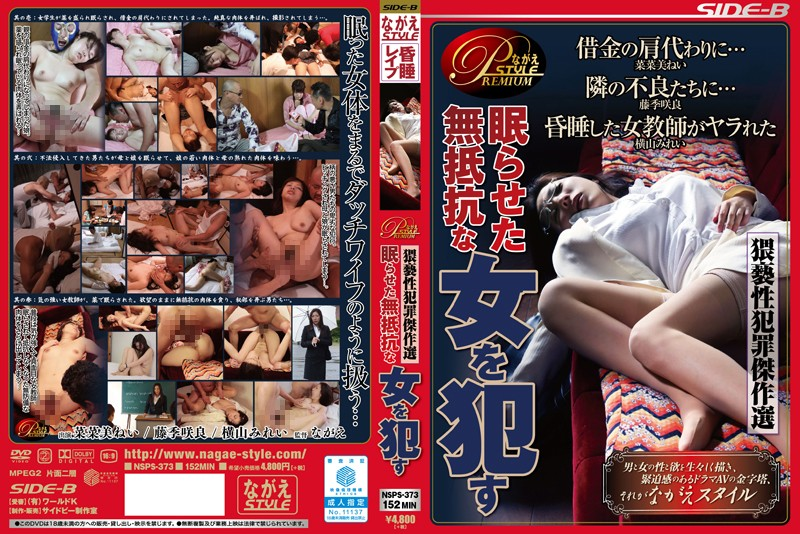 BNSPS-373 It Commits The Passivity Of Woman Who Nemurase Obscenity Crime Kessakusen