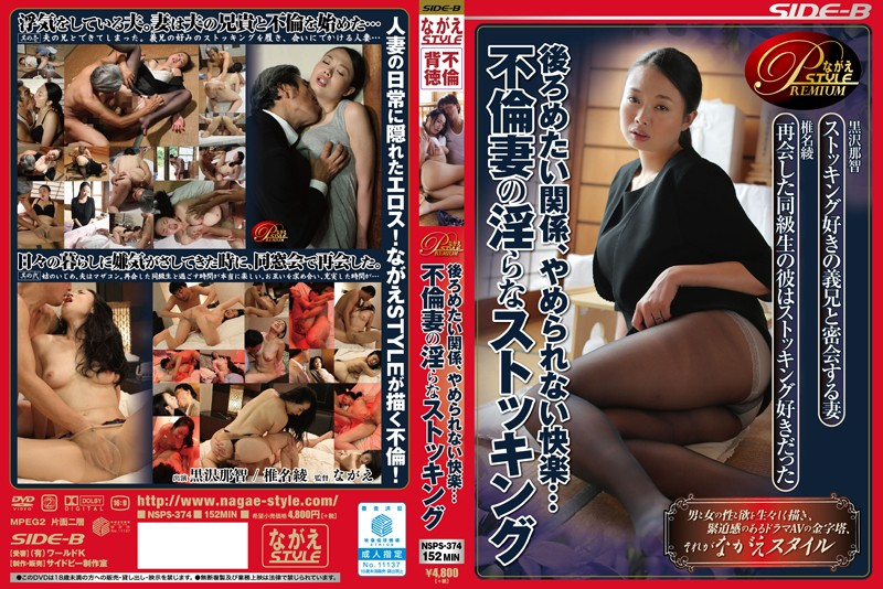 BNSPS-374 Guilty Relationship Obscene Stockings Quit Is Not Pleasure ... Affair Wife