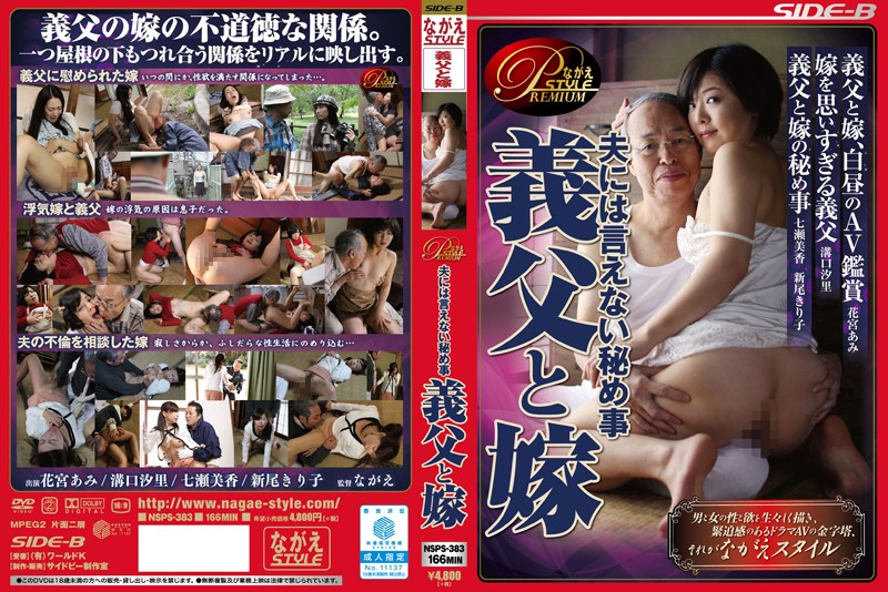 BNSPS-383 Father-in-law And Daughter-in-law Things Hidden That Does Not Say To Her Husband