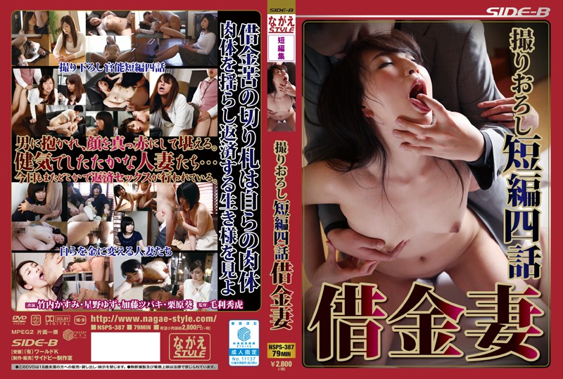 BNSPS-387 The Grated Take Short Four Episodes Debt Wife