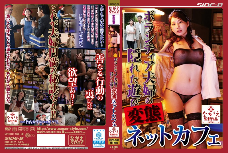 BNSPS-389 Volunteer Couple Hidden Play Transformation Net Cafe Takeuchi Kasumi