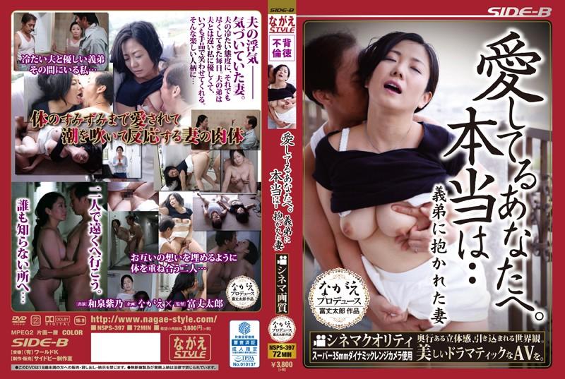 BNSPS-397 ฉันรักคุณจริงๆแล้วภรรยาอิซุมิถูกกักขังโดยบราเดอร์ ... Shino