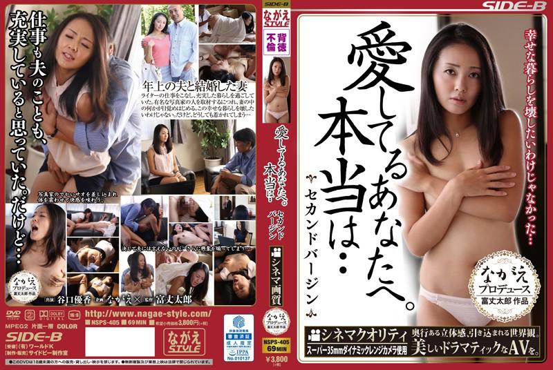 BNSPS-405 I Love To You.The Truth Is ... Second Virgin Taniguchi Yuka (Nagae Style) 2015-11-25