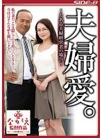 夫婦愛。 ~とある夫婦経営者の場合~ 京野美麗