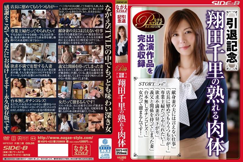 BNSPS-422 Retirement Celebration Chisato Shoda's Masterful Body
