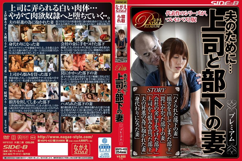 BNSPS-423 The Boss and His Wife Underling PREMIUM