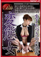 BNSPS-424 Natural Meat Urinal Transformation Woman