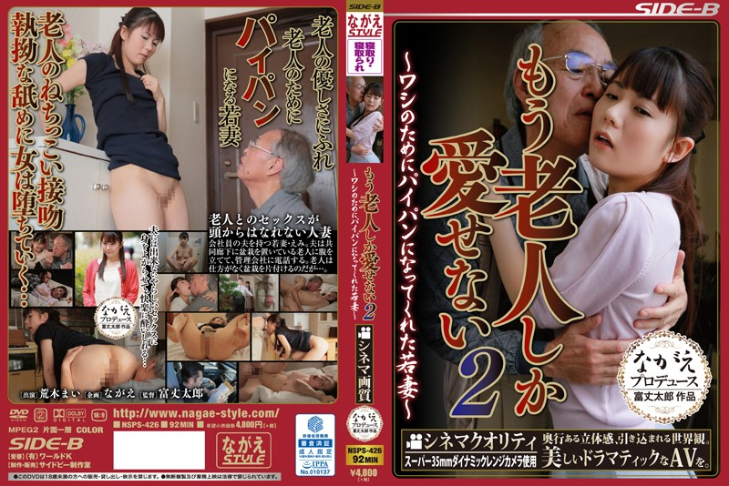 BNSPS-426 Wife ~ Araki Mai Who Have Become Shaved For 2 To Eagle No Longer The Old Man Only Love