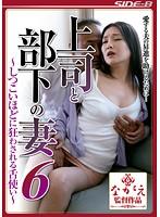 上司と部下の妻6 ~しつこいほどに狂わされる舌使い~ 京野美麗