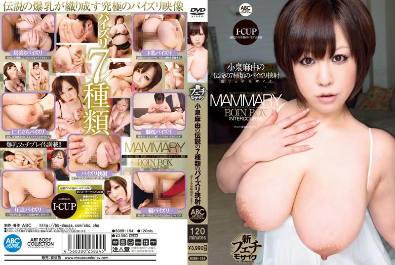 Mayu Koizumi BOBB-154