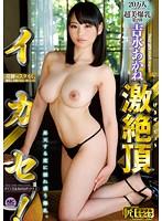 BOBB-175 Yoshinaga Akane - Boin Box 2 Climax, Continuous Orgasms Digital Mosaic