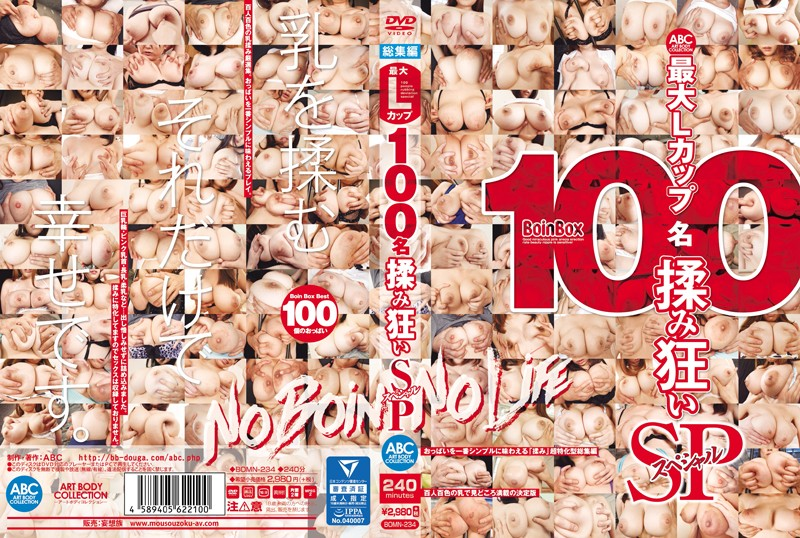 [BOMN-234] 最大Lカップ 100名揉み狂いSP 巨乳 ベスト・総集編 超乳