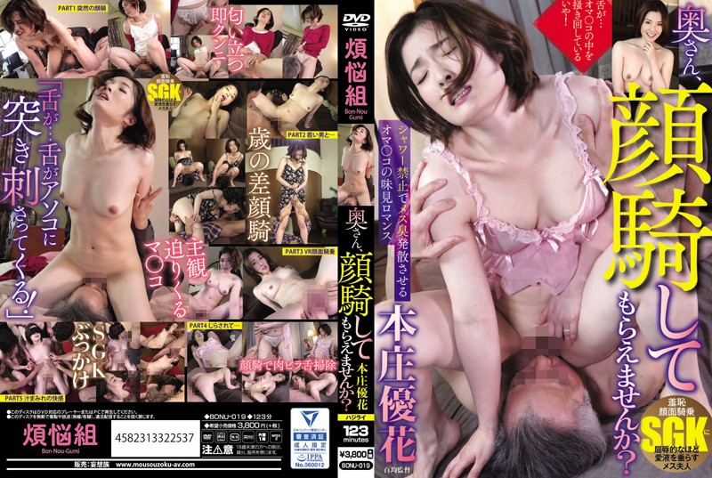 BONU-019 Wife, Could You Face Sitting? Yuka Honjo
