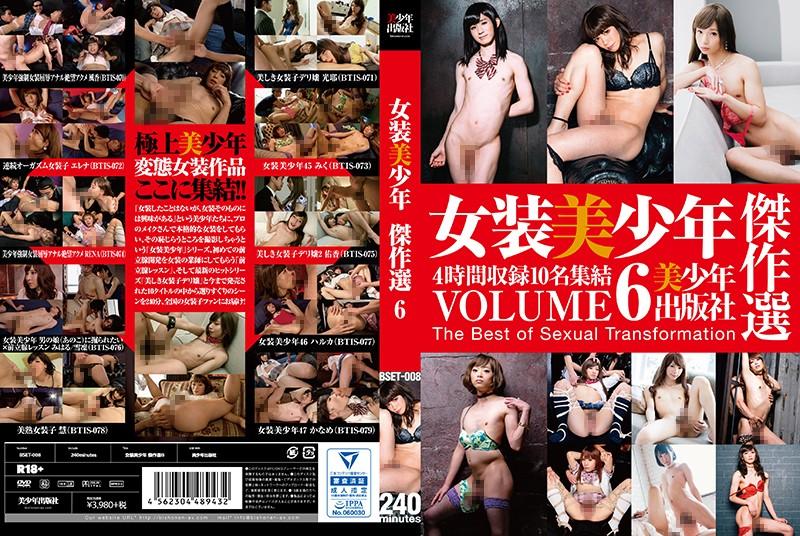 [BSET-008] 女装美少年傑作選6 女装・男の娘 美少年出版社