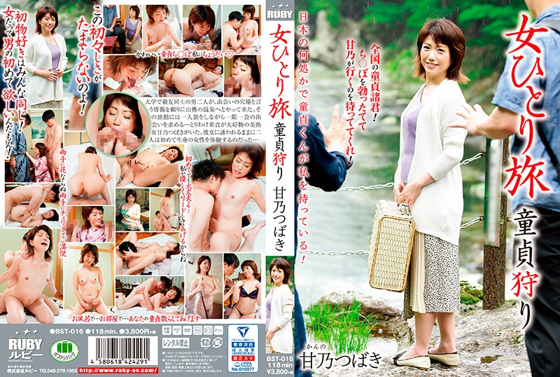 BST-016 女ひとり旅 童貞狩り 甘乃つばき