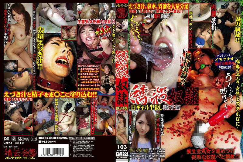 BXDR-005 Bakusatsu White Slave Girls Half-killed Delirium Edited By Maeda Saki