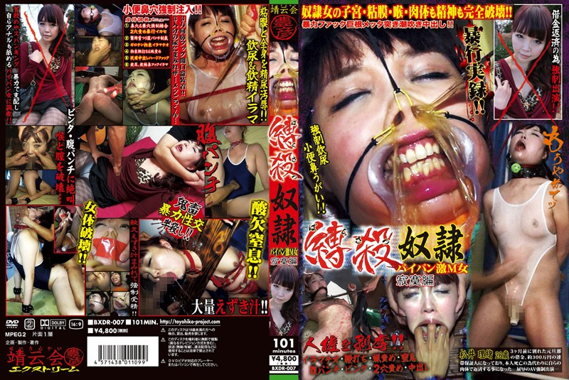 BXDR-007 Bakuya Slave Shaved Deep-M Lonely Woman Knitting Matsui Rio
