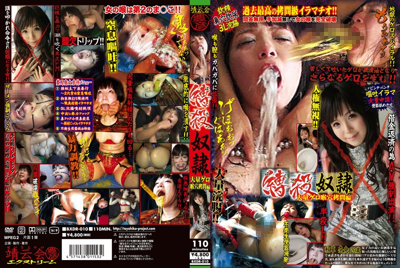BXDR-010 Bakuya Slave Mass Gero Nodoana Torture Edited By Autumn Flowers Nao