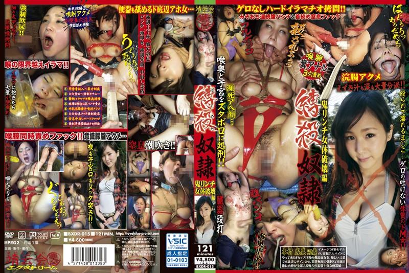 BXDR-015 Bakuya Slave Demon Lynch Booty Destruction Hen Kimura Narumi