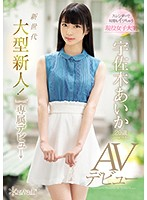 CAWD-006 New Generation Large Newcomer!kawaii * Exclusive Debate → Aika Usaki 20-year-old AV Debut