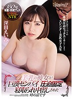 CAWD-018 Emi Fukada's Story When She Was Squeezed By A Big Breasts Sensation And Caught Inside