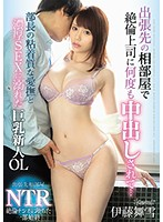 CAWD-020 It Is Cummed Many Times By The Unequaled Boss In The Partner Room Of The Business Trip Destination … Busty Newcomer OL Maiyuki Ito Drowned In The Sticky Caress Of The Director And Rich SEX