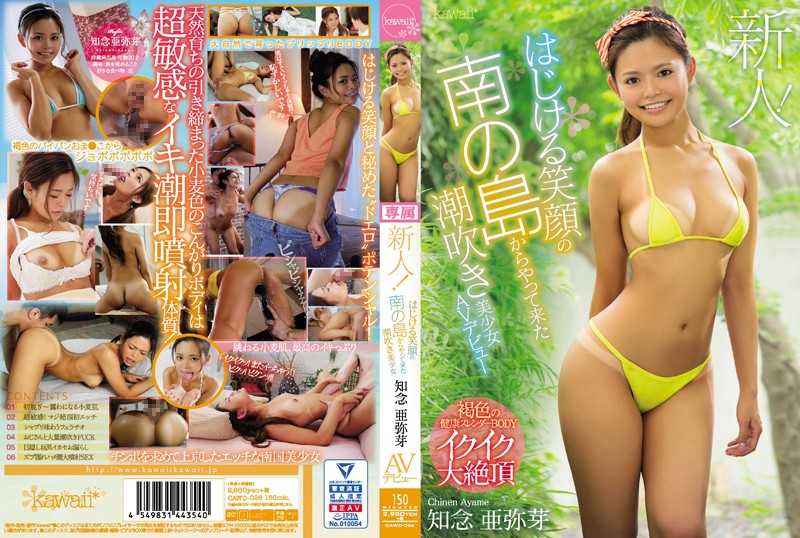 CAWD-026 Hot Squirting Girl From A Southern Island Ayame Chinen