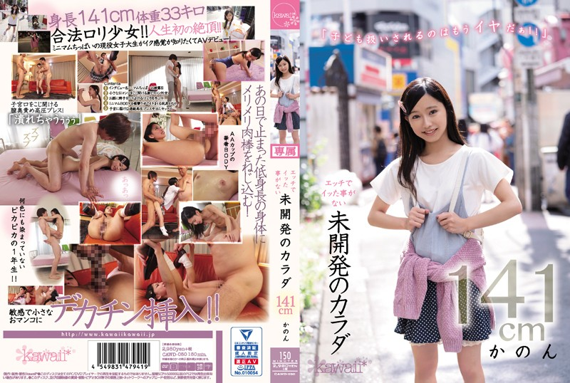 CAWD-050 Undeveloped Body That Has Never Been Acme With Etch Kanon 141cm (Kawaii) 2020-01-25