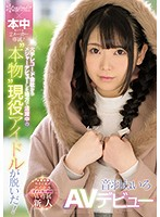 CAWD-060 Kawaii * × 2 Manufacturers Exclusive To This Book! The 'real' Active Idol Who Is Active In The Region That Made A Major Debut From A Major Record Label Has Taken Off! Otowa Neiro AV Debut
