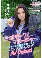 "CAWD-070 ""Please Do A Thousand Knocks …"" Active Female College Student Kubo Minagi AV Debut, Who Is The Manager Of The Baseball Circle And Whose Smile Is Too Angelic!"