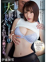CAWD-081 During The Three Days My Colleague's Boyfriend Was Ordered To Travel, I Was Fucked By My Disliked Boss And Kept Being Fucked Maiyuki Ito