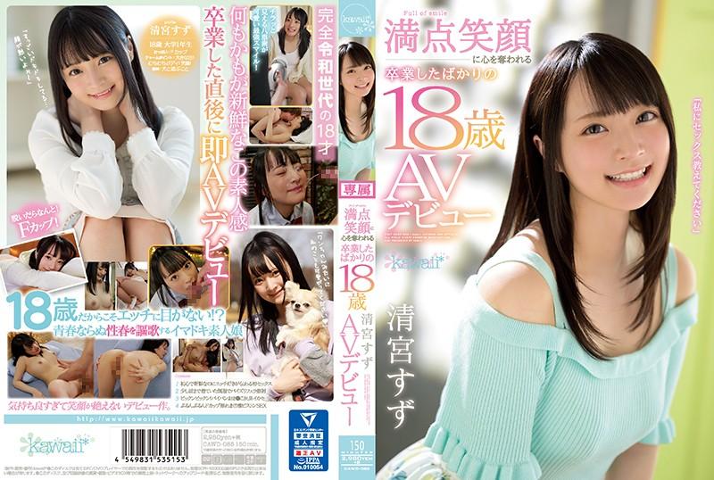 CAWD-085 清宮すず - kawaii [2020-05-25]