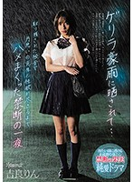 CAWD-104 Exposed To Guerrilla Heavy Rain… Forbidden Overnight Rin Kira In A School Building That Was Left Behind Until The Sexual Desire And The Unrequited Teacher Exhausted