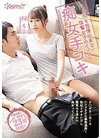 CAWD-127 Ijiwaru Slut Handjob Of Junior Girls Who Can Not Stand For 1 Minute Sakura Moko