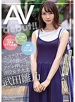 CAWD-136 162cm8 Head And Body Model Body! Hand Tech With A Snap Feeling! Big Eyes Like A Manga! An Active Female College Student'Hinano Takeda'AV Debut Who Is Vulnerable To Pushing Agel By Secretly Pulling Out At An Esthetic Shop! !!