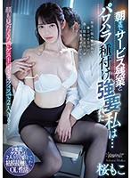 CAWD-164 I Was Forced To Work Overtime And Seed Power Harassment Until Morning … Moko Sakura